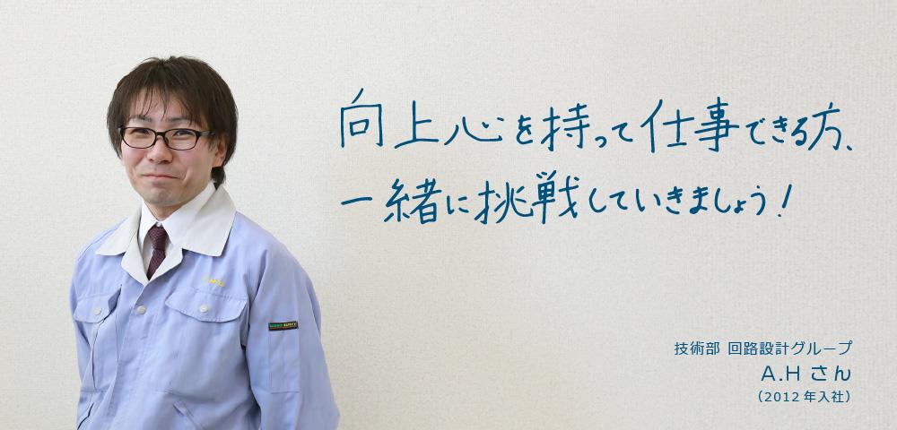 インタビュー:技術部 回路設計グループ A.Hさん