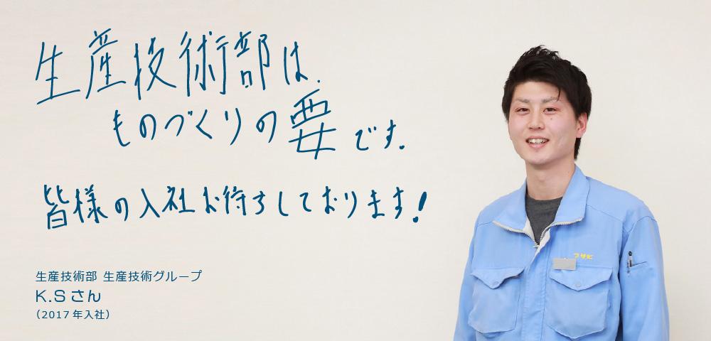 インタビュー:生産技術部 生産技術グループ K.Sさん
