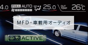 MFD・車載用オーディオ